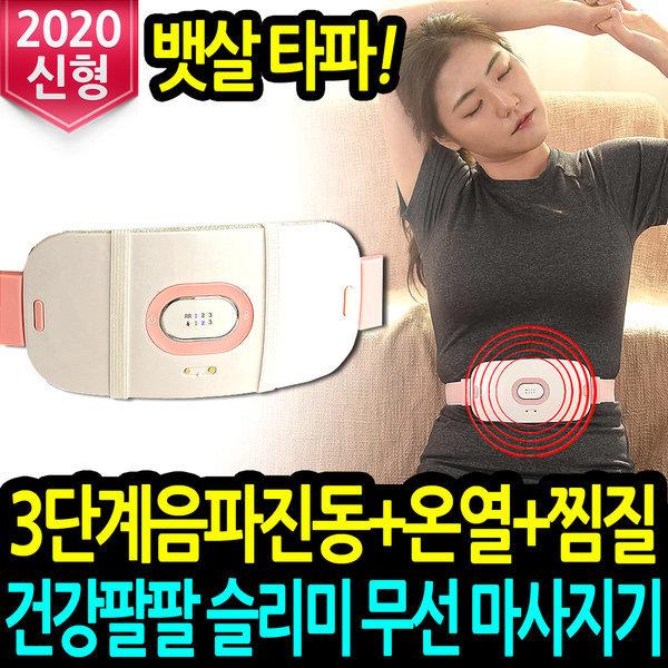 건강팔팔 슬리미 뱃살 복부 마사지기 온열 진동안마기