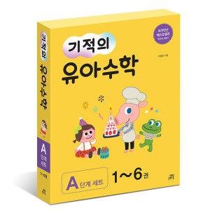 기적의 유아 수학 A단계 세트 (전6권)