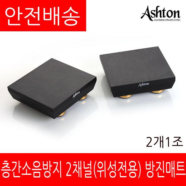 ASHTON 방진매트 스피커받침대 AT-30 정품