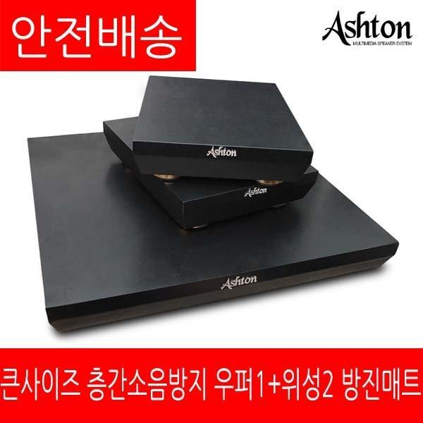 ASHTON 큰사이즈 방진매트 AT-70(우퍼 위성세트)