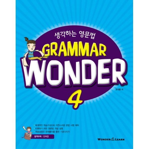 WONDERLEARN GRAMMAR WONDER 4 (생각하는 영문법)