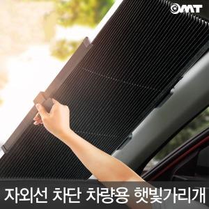 차량용 뒷유리 흡착 자외선차단 햇빛가리개 OCA-SUN46