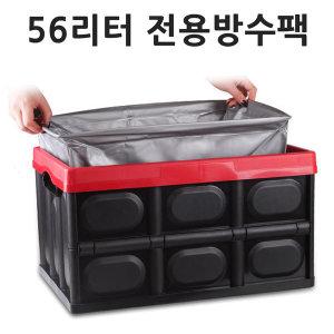 트렁크정리함 차량용 수납박스 자동차 정리 56L방수팩
