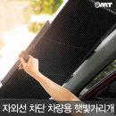 차량용 실내 흡착 자외선차단 햇빛가리개 OCA-SUN65