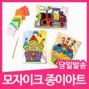 모자이크아트 종이아트 집콕 미술 놀이 만들기