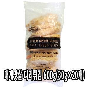다인 대게맛살다리튀김 600g 우동 텐동 카레 덮밥