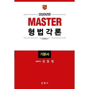 형법각론 기본서(2020)(MASTER)