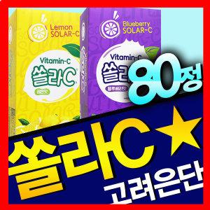 고려은단/쏠라씨/80정/2가지맛/비타민C/비타민씨