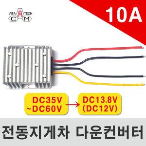 다운컨버터/DC48V-DC12V/전동지게차/VTC-48138C