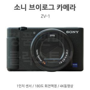 소니  컴팩트 브이로그 카메라 ZV-1 주)클락