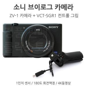 소니  브이로그 카메라 ZV-1 (+ VCT-SGR1 그립 셋트)