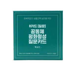 에듀피스 평화형성질문카드 /회복적생활교육 교구