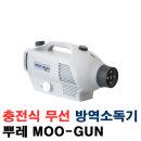 뿌레 무건 충전식 무선 초미립자연무기 방역소독기