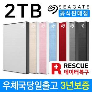 외장하드 2TB 블랙 New Backup Plus S +파우치+복구