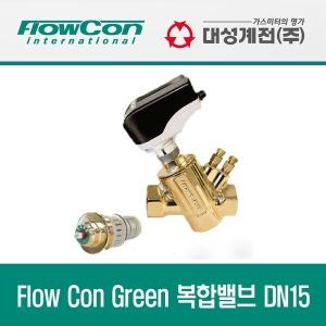 대성계전 Flow Con GREEN.1 복합밸브 DN15