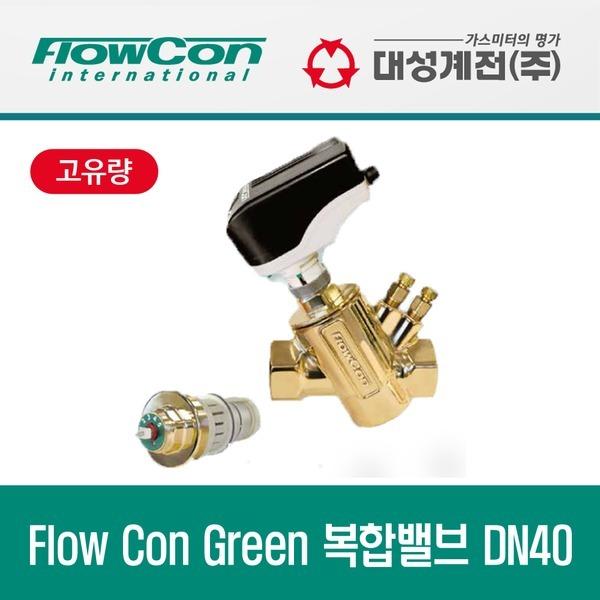 대성계전 Flow Con GREEN.3 복합밸브 DN40 (고유량)