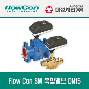 대성계전 Flow Con SM 복합밸브 DN15