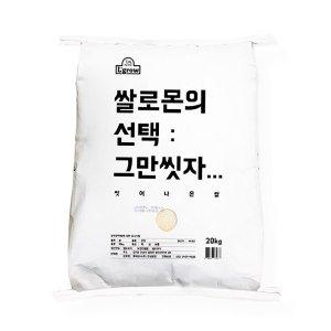 (엘그로(L grow))  19년산 Lgrow 쌀로몬의 선택 : 그만씻자.. 씻어나온쌀 20kg