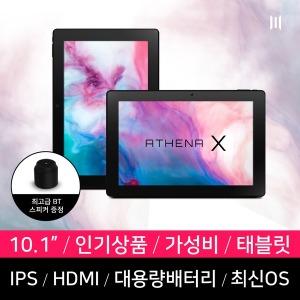 ATHENA The X(32G)가성비甲/인강/최신OS/태블릿PC
