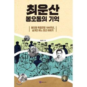 최운산  봉오동의 기억 : 봉오동 독립전쟁 100주년  숨겨진 어느 장군 이야기  최성주