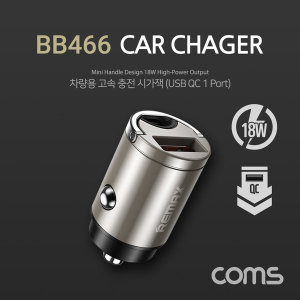 Coms 초소형 차량용 USB 시가잭 QC 3.0 고속 충전기 B