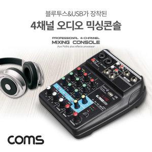 Coms 블루투스 오디오 믹서 4채널 믹싱콘솔 유튜브용