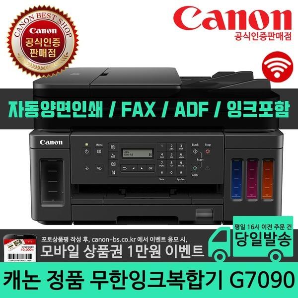 (MS) G7090/NEW/캐논무한잉크/자동양면/고속/스캔/팩스