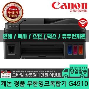 (MS)G4910/무한잉크복합기 재고보유/당일발송