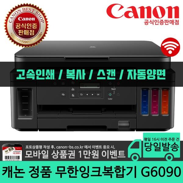 (MS) G6090 무한잉크복합기 잉크有/재고보유 당일발송