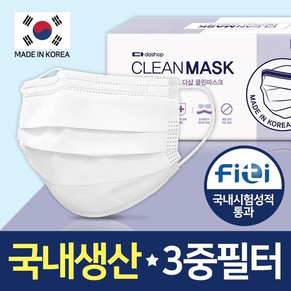 국산 일회용 마스크 화이트 50매