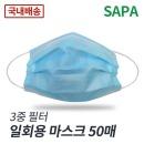 국내배송 3중필터 일회용마스크 50매 블루 덴탈마스크
