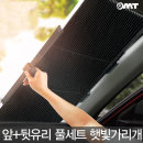 차량용 앞+뒷유리 세트 흡착식 자외선차단 햇빛가리개
