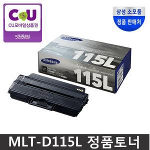 CU 상품권증정 MLT-D115L SL-M2670FN M2820ND M2870FW