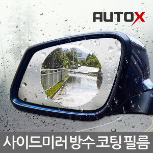 오토엑스 나노방수코팅필름 창문형 XL _2P(창문형)