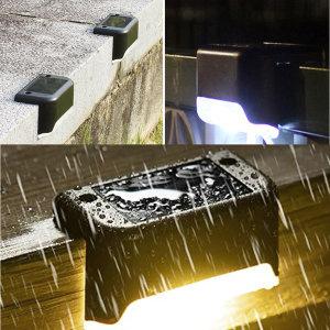 태양광 모서리 엣지조명/벽등 화단난간 발코니 계단등