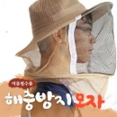 38cm 낚시 양봉 해충방지 안전보호망 벌초 모자