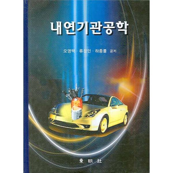동명사 내연기관공학 (4쇄)(양장본)(년도바코드중복)