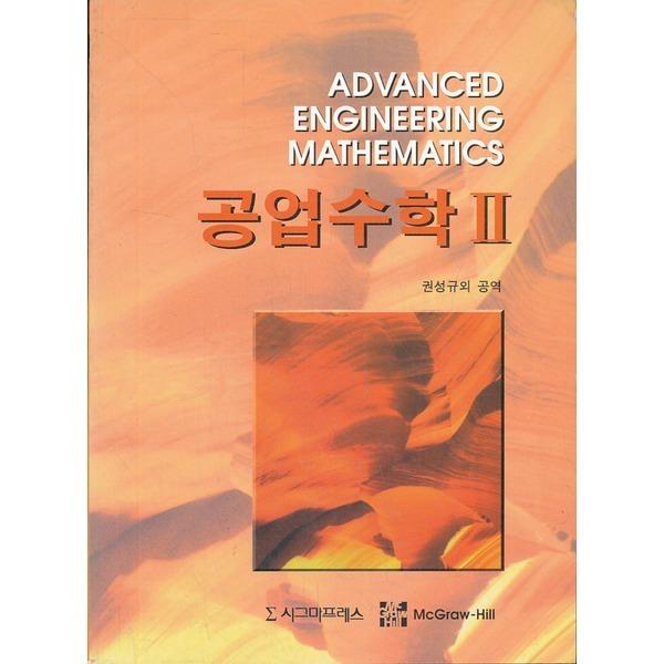 시그마프레스 공업수학 2 (제6판)