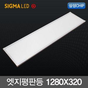 시그마 LED 슬림 엣지 50W (1280X320) 국산 삼성칩