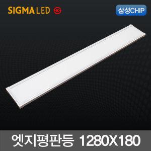 시그마 LED 슬림 엣지 50W (1280X180) 국산 삼성칩