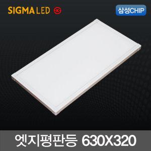 시그마 LED 슬림 엣지 25W (630X300) 국산 삼성칩