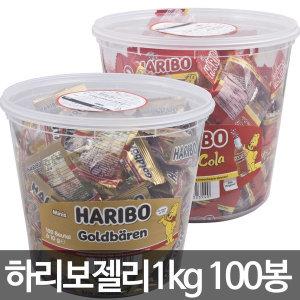 하리보젤리 골든베렌 1kg 100봉 하리보 젤리 해피콜라