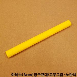 아레스고무그립-노란색/당구큐대그립/실리콘그립