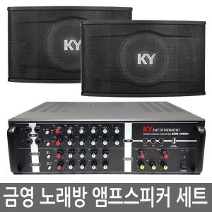 금영 노래방 앰프 KAM-J360U 금영스피커 KSP100