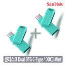 (1+1)SanDisk USB 3.1 Dual C타입 OTG 64GB DDC3 Mint