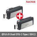 (1+1)SanDisk 3.1 OTG USB메모리 DDC2 256GB C타입
