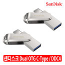 (1+1)SanDisk USB 3.1 Dual C타입 OTG 256GB DDC4