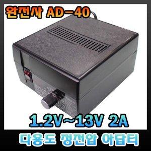 AD-40 1.2V~13V 2A 다전압 정전압 아답터 트랜스방식