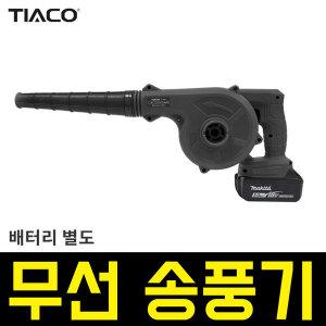 티아코 충전 송풍기 TC-500B 블로워 무선 브로워 청소