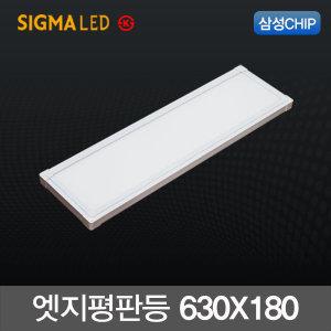 시그마 LED 슬림 엣지 25W (630X180) 국산 삼성칩